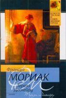 Мориак Франсуа - Тереза Дескейру' обложка книги