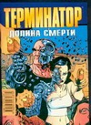 Терминатор.Долина смерти