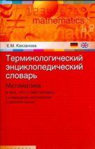 Какзанова Е.М. - Терминологический энциклопедический словарь. Математика и все, что с ней связано' обложка книги