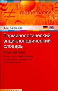 Какзанова Е.М. - Терминологический энциклопедический словарь. Математика и все, что с ней связано обложка книги