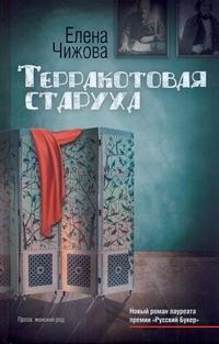 Терракотовая старуха Чижова Е.С.