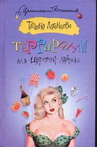 Террариум для Царевны-лягушки Татьяна Луганцева