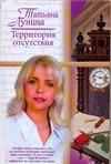 Лунина Т. - Территория отсутствия' обложка книги