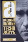 Тесно жить Шукшин В. М.