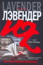 Лэвендер Уилл - Тест для убийцы' обложка книги