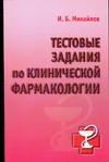 Михайлов И.Б. - Тестовые задания по клинической фармакологии' обложка книги
