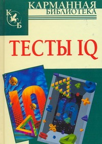 Тесты IQ Рассел К.