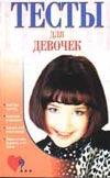 Тесты для девочек от book24.ru