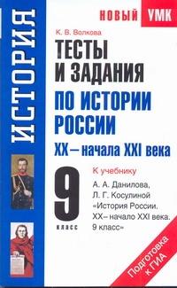 Волкова К.В. Тесты и задания по истории России XХ - начала ХXI века для подготовки к ГИА. 9 к