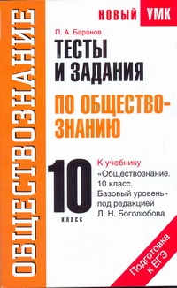 Тесты и задания по обществознанию для подготовки к ЕГЭ. 10 класс от book24.ru