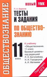 Тесты и задания по обществознанию для подготовки к ЕГЭ. 11 класс Баранов П.А.