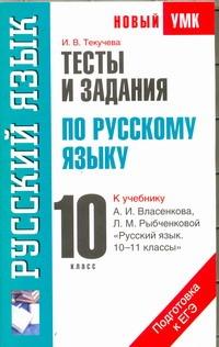 Тесты и задания по русскому языку для подготовки к ЕГЭ. 10 класс Текучева И.В.