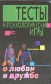 Тесты и психологические игры о любви и дружбе Волкова В.Н.