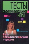 Сизанов А.Н. - Тесты и психологические игры. Ваш психологический портрет обложка книги
