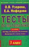 Тесты по математике: 3-й кл.: к учебнику М.И.Моро и др.