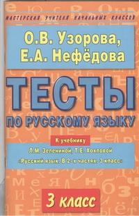 Тесты по русскому языку. 3 класс Узорова О.В.