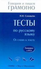 Соловьева Н.Н. - Тесты по русскому языку. От слова к тексту' обложка книги