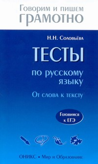 Тесты по русскому языку. От слова к тексту Соловьева Н.Н.