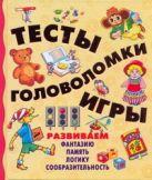 Покровская С.В. - Тесты, головоломки, игры' обложка книги