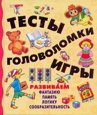 Тесты, головоломки, игры Покровская С.В.