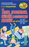 Тесты, кроссворды, загадки и развивающие задания. Для детей 8-10 лет