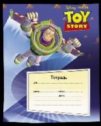 Тет.12(кл)История игрушек-30242 (4в)
