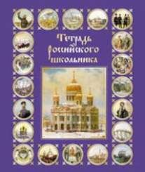 Тет.48л.мел.Российского школьника-36164 (4в)