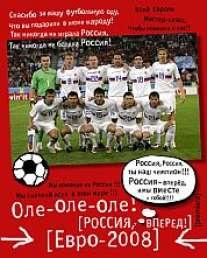 Тет.48л.Сборная по футболу-35443