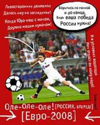Тет.48л.Футбол- Жирков-35446(4в)