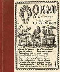 Тет.96л.Старый букварь-35195(4в)