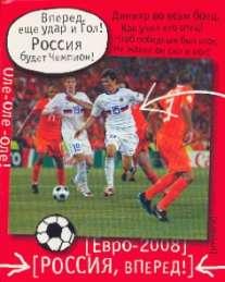 Тет.96л.фут/Билялетдинов/евро-35490