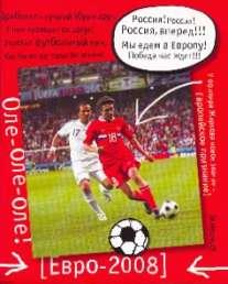 Тет.96л.фут/Жирков/евро-35489