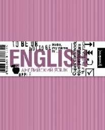 Тет.Бандероль.Английский язык-35611