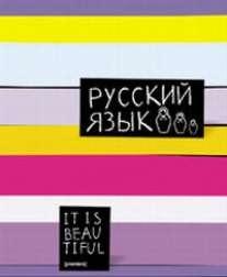 Тет.Цв.полосы/русский язык-36014