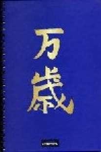 Тет-ГР.80л.тв.Банзай-25818