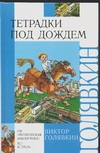 Голявкин В.В. - Тетрадки под дождем обложка книги