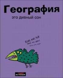 Тетрадь плюш.фиол/география-25714