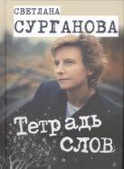 Сурганова Светлана - Тетрадь слов' обложка книги