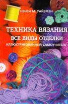 Уайзмэн Нэнси М. - Техника вязания. Все виды отделки' обложка книги