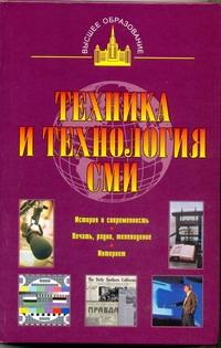 Техника и технология СМИ. Печать, радио, телевидение