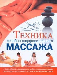 Техника лечебно-оздоровительного массажа