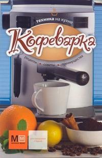 Техника на кухне Кофеварка Васильева