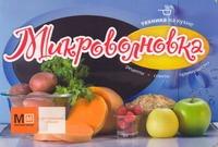 Васильева Техника на кухне Микроволновка