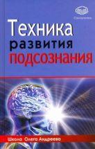 Андреев О.А. - Техника развития подсознания' обложка книги