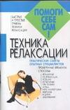 Дудинский Д.И. - Техника релаксации' обложка книги