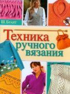 Брант Ш. - Техника ручного вязания' обложка книги