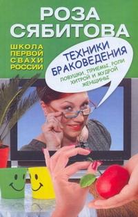 Техники браковедения. Ловушки, приемы, роли хитрой и мудрой женщины Сябитова Р.Р.