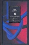 Дэвис Э. - Техногнозис: миф, магия и мистицизм в информационную эпоху' обложка книги