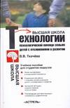 Ткачева В.В. - Технологии психологической помощи семьям детей с отклонениями в развитии' обложка книги