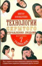 Пономаренко В.В. - Технологии скрытого управления людьми' обложка книги